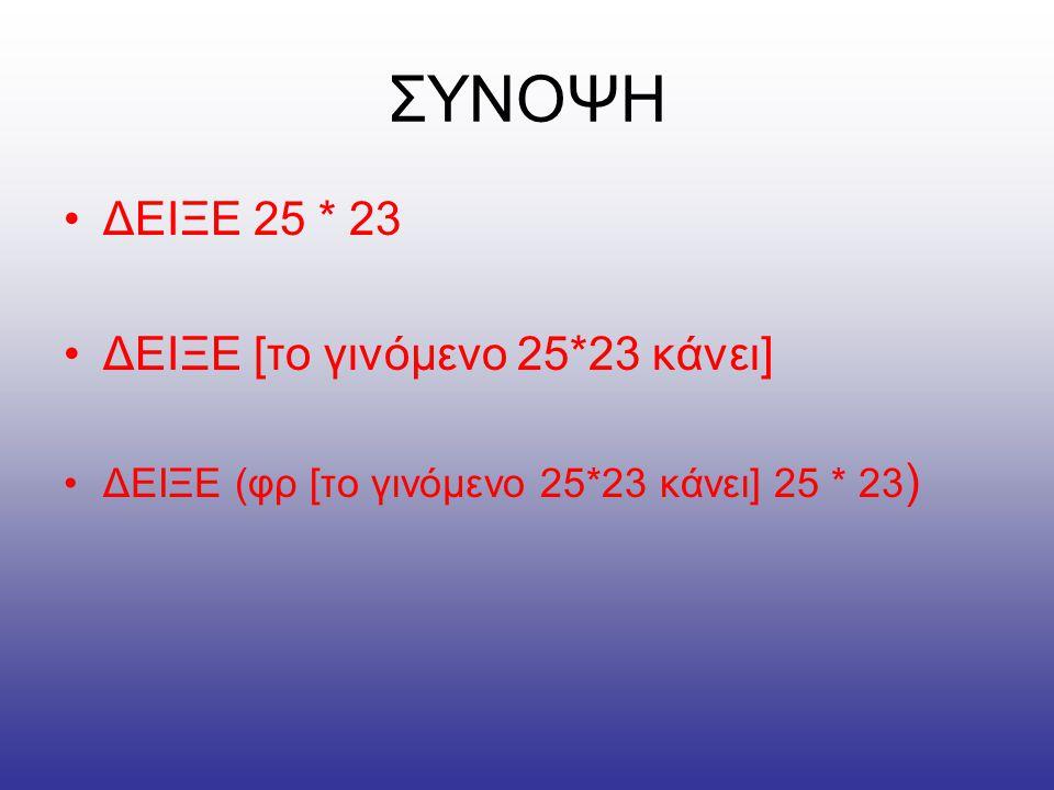 ΣΥΝΟΨΗ ΔΕΙΞΕ 25 * 23 ΔΕΙΞΕ [το γινόμενο 25*23 κάνει]